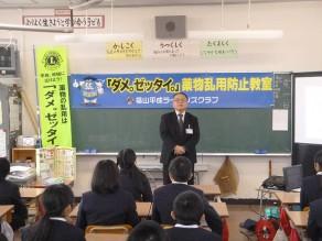 薬物乱用防止教室(野々浜小学校)